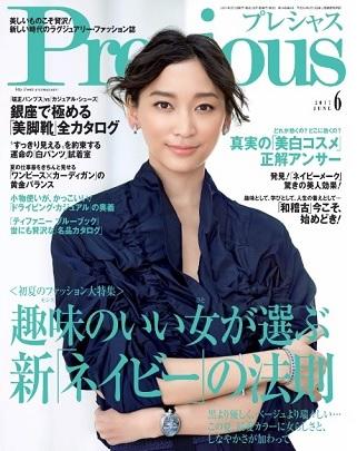 precious 2017.6月号