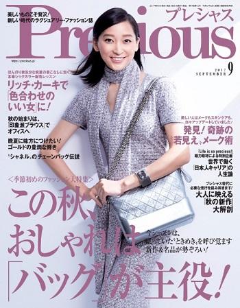 precious 2017.9月号