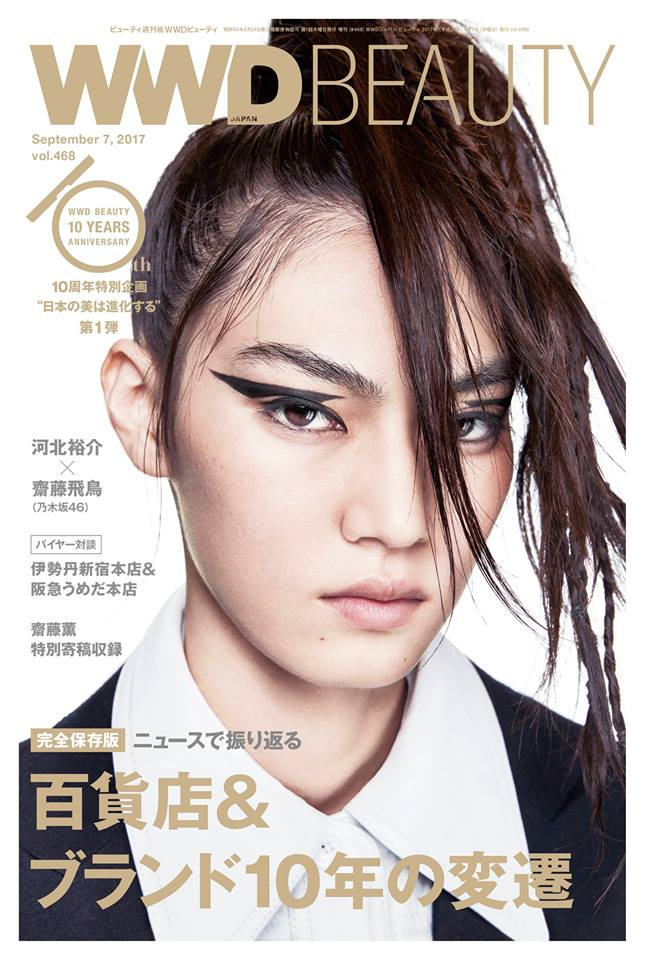 WWD Beauty_cover