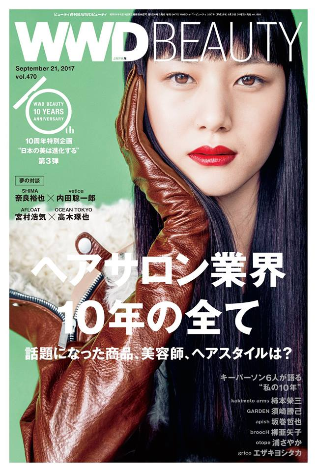 WWD Beauty_cover2