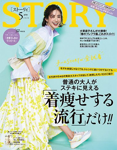STORY_202005_cover-380x485